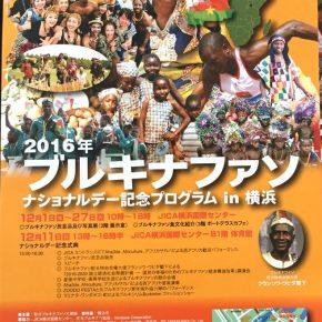 【出展情報】12/11(日) ブルキナファソナショナルデー記念プログラムin横浜